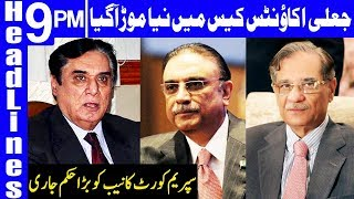 Supreme Court Takes Big Action Against Zardari | Headlines & Bulletin 9 PM | 16 Jan 2019 | Dunya