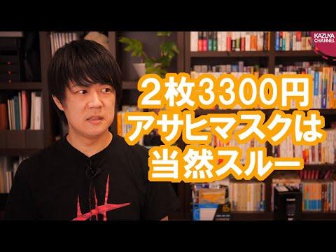 2020/04/19 サンデイブレイク154