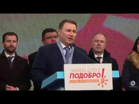 Никола Груевски на митинг во Штип