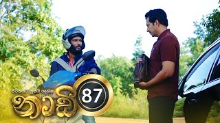 Naadi | Episode 87 - (2021-01-08) | ITN Thumbnail