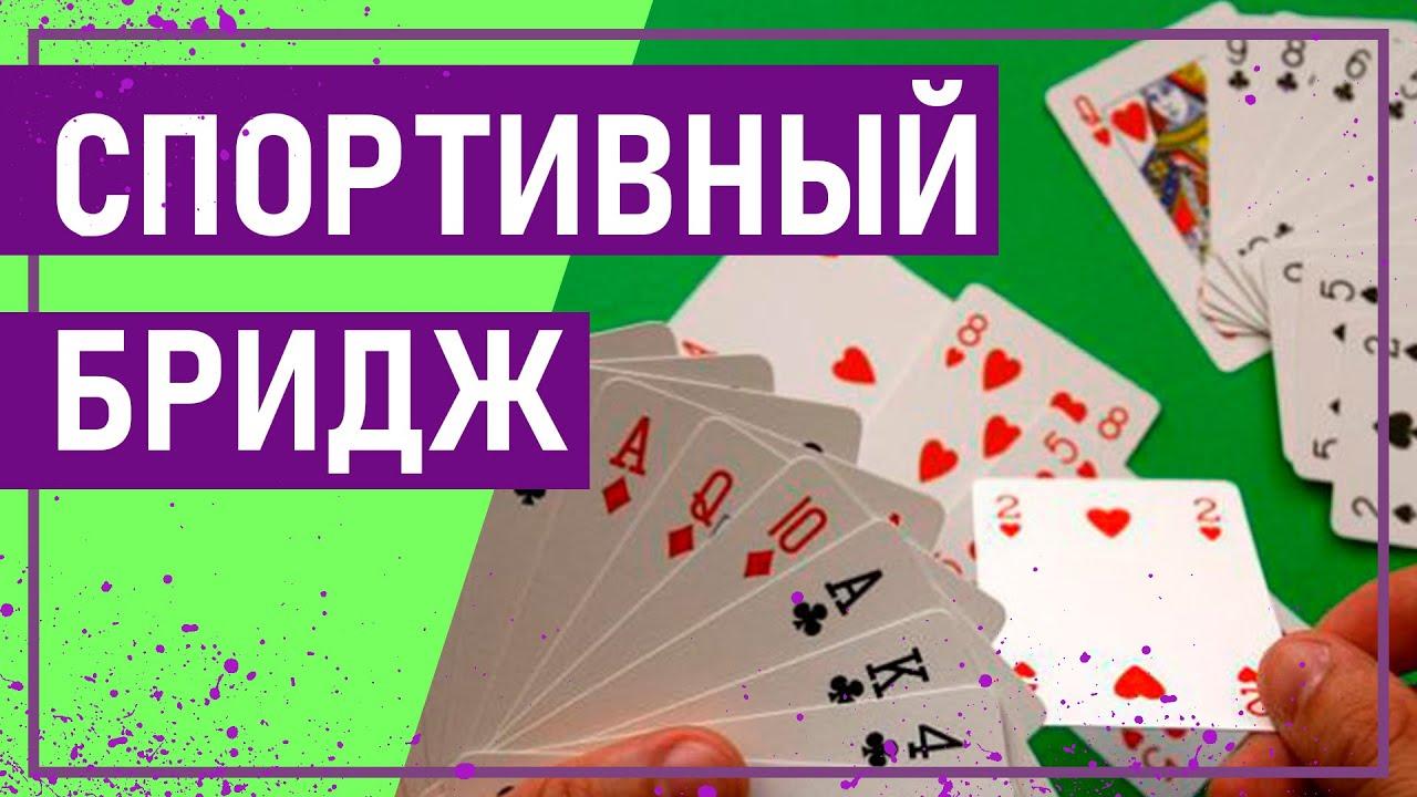 карты бридж играть i
