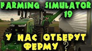 Братья трактористы почти лишились фермы - Farming Simulator 19 - Очередной офигительный бизнес план