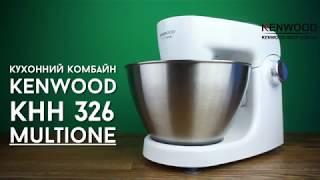 Кухонная машина Kenwood KHH 326 WH MultiOne - видео обзор