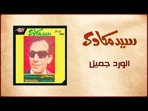 El Ward Gamil - Sayed Mekawy الورد جميل - سيد مكاوي