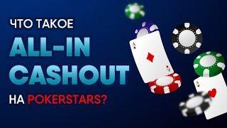 Что такое All-in cashout и и другие изменения на PokerStars