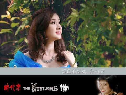 蓝色的姑娘 by 张小英 Zhang Xiao Ying & The Stylers