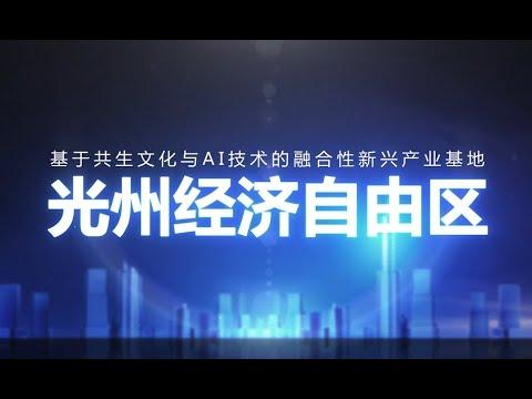 2021년 광주 온라인 중국투자유치설명회 - 광주경제자유구역 이미지