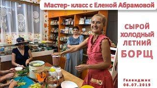 Мастер класс с Еленой Абрамовой   летний холодный борщ с апельсином 06 07 2019 Геленджик