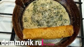 Яичный рулет с сыром на сковороде вкусно и просто