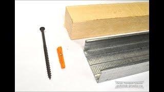 Конструкция для крепежа гардины для натяжного потолка - самостоятельное изготовление. Урок №8