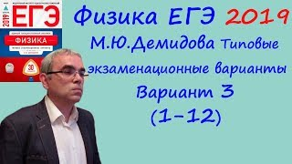 Физика ЕГЭ 2019 М. Ю. Демидова 30 типовых вариантов, вариант 3, разбор заданий 1 - 12
