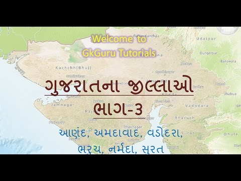 Gujarat na jilla part-3||ગુજરાતના જિલ્લાઓ ભાગ-૩ ॥ DISTRICTS OF GUJARAT PART-3 ||By GkGuru Tutorials