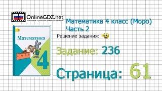 Страница 61 Задание 236 – Математика 4 класс (Моро) Часть 2