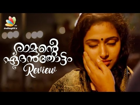 Ramante Edanthottam Movie Review | Kunchacko Boban, Anu Sithara | latest malayalam Cinema News