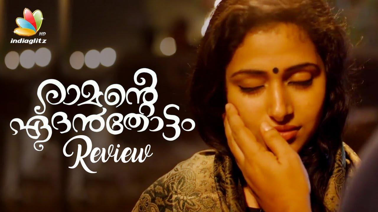 Ramante Edanthottam Movie Review | Kunchacko Boban, Anu Sithara | latest malayalam Cinema News