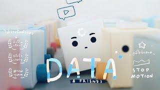 น้องดาต้า DATA & Friends - Stopmotion AD