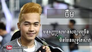 monus bros mean songsa chren min man sot te sava - jerm - new song khmer