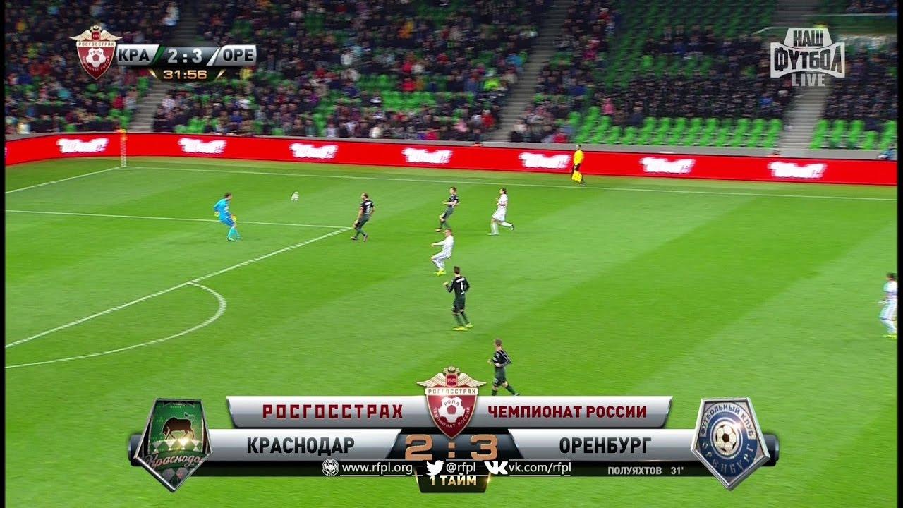 Футбол краснодар оренбург онлайн