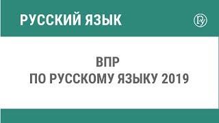ВПР по русскому языку 2019