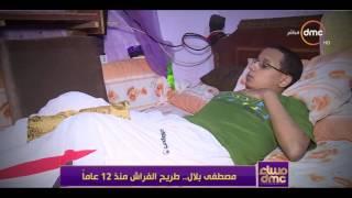 مساء dmc - مصطفى بلال .. شاب طريح الفراش منذ 12 عامآ يستغيث بـ