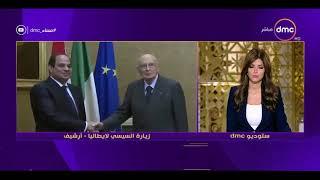 مساء dmc - الرئيس السيسي يشارك في مؤتمر باليرمو حول الأزمة الليبية
