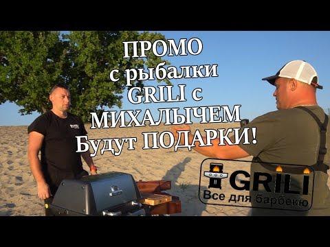 ПОДАРКИ. Grili и Михалыч, мастер-класс шашлык и рыбалка!
