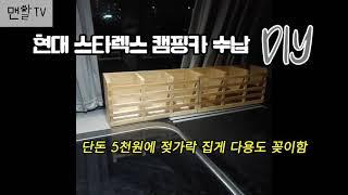 현대 스타렉스 캠핑카 수납함 자작DIY(성우 순정 셀프…