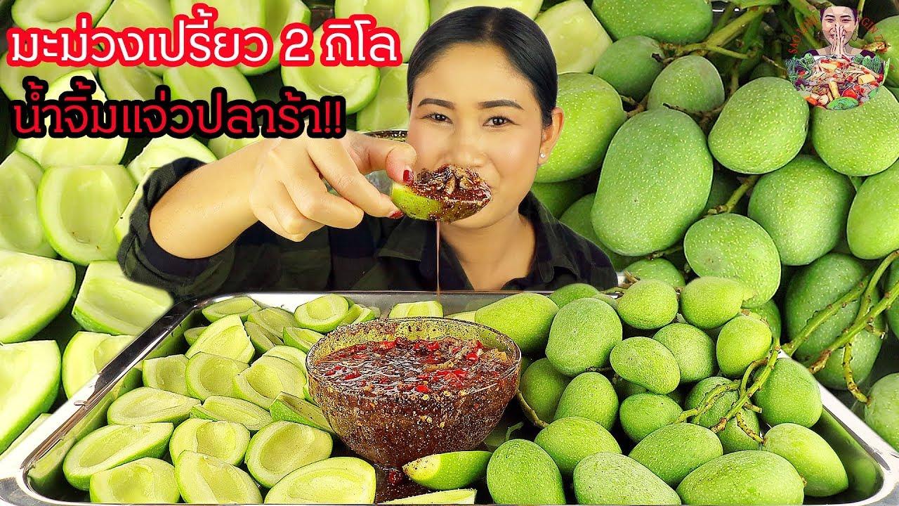 กินมะม่วงเปรี้ยวกรอบๆจิ้มแจ่วปลาร้าเผ็ดๆแซ่บๆจ้า Sour mango with spicy dip  Mukbang EP.534