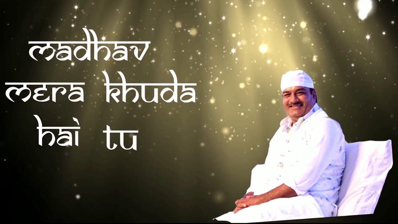 Madhav Mera Khuda Hai Tu   माधव मेरा खुदा है तू   Hare Madhav Bhajan   GuruPurnima Bhajan