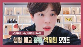 [ 방탄소년단/BTS ] 박지민의 생활 애교 모먼트 (1)