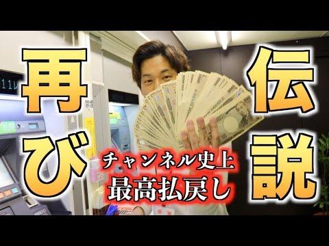 【競艇・ボートレース】100万円回収するまでやめれません!遂に来た!番組史上最高払戻し!?#13