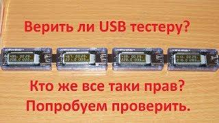видео Usb тестер • Тестер с алиэкспресс  ЮСБ тестер емкости АКБ какой выбрать