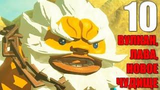 Legend of Zelda Breath of the Wild Прохождение на русском #10 ► ГУЛЯЮ ПО ВУЛКАНУ - ЧУДИЩЕ ВА-РУДАНИЯ