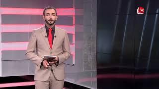السلطة الرابعة  08-08-2018 | تقديم اسامه سلطان  | يمن شباب