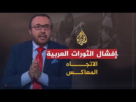 الاتجاه المعاكس - لماذا فشلت الثورات العربية في تغيير الأنظمة؟  - نشر قبل 8 ساعة