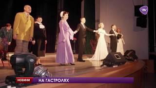 Павлоградський театр ім  Б. Захави побував на гастролях поблизу лінії фронту