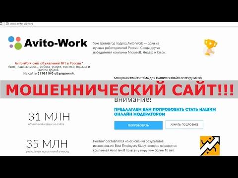 Видео Заработок в интернете модератором