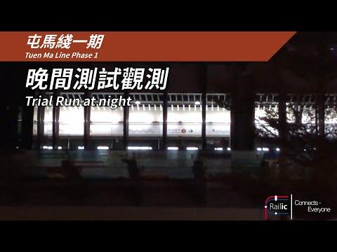 【列車測試】港鐵屯馬綫一期 晚間測試觀測
