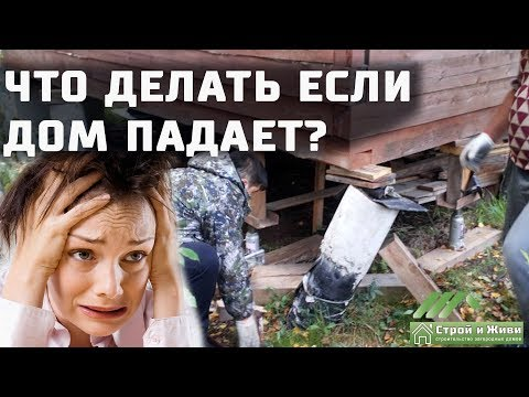 Сваи просели!!! Что делать, если дом падает??? Подъем дома! Замена фундамента. Строй и Живи.