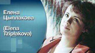 Елена Цыплакова (Elena Tziplakova)