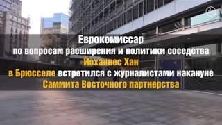 Европерспективы Украины: взгляд из Брюсселя