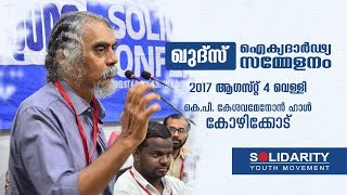 Al-Quds Solidarity Conference | K.E.N|  2017 Aug 04 Friday, K.P Keshavamenon Hall, Calicut