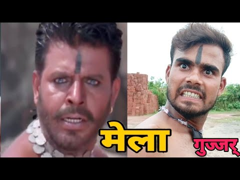 Download Mela movie {2000} | Aamir Khan | Gujjar | Mela movie spoof | Mela movie ka dialogue