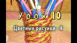 Цветное спиральное плетение из бумажных трубочек - часть 4 - урок 10 / Color spiral weaving