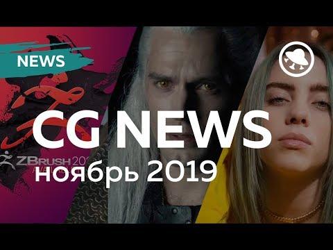 CG News ноябрь 2019  ZBRUSH 2020  ВТОРОЙ СЕЗОН ВЕДЬМАКА  БИЛЛИ АЙЛИШ