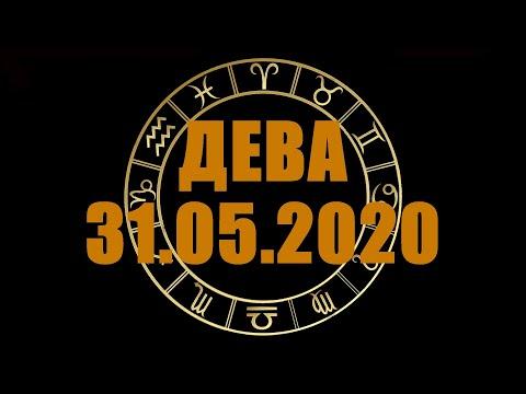 Гороскоп на 31.05.2020 ДЕВА