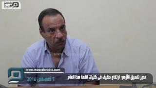 مصر العربية | مدير تنسيق الأزهر: ارتفاع طفيف فى كليات القمة هذا العام