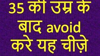 Avoid these things after 35 || 35 की उम्र के बाद avoid करे यह  चीज़े  ||Delhi Talkies