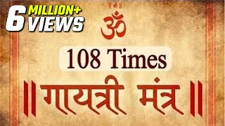 Gayatri Mantra   108 Peaceful Chants - Latest