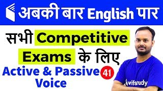 7:00 PM - English for All Competitive Exams by Sanjeev Sir | Active & Passive Voice